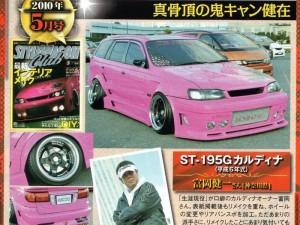 """◆富岡さん ◆カルディナ 5月の表紙を飾った為 展示車両に選ばれました♪"""""""