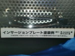 展示のインサージョンキットを 当社で塗装致しました(*^^)v